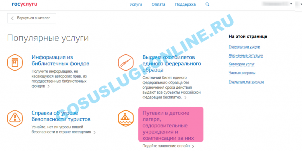 putevka_v_lager_1-1024x514.png