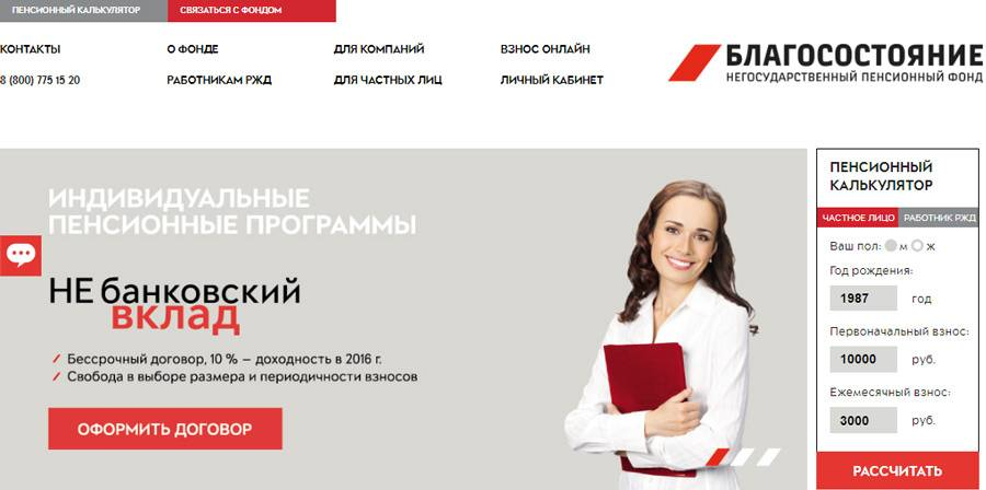 blagosostoyanie-lichnyiy-kabinet.jpg