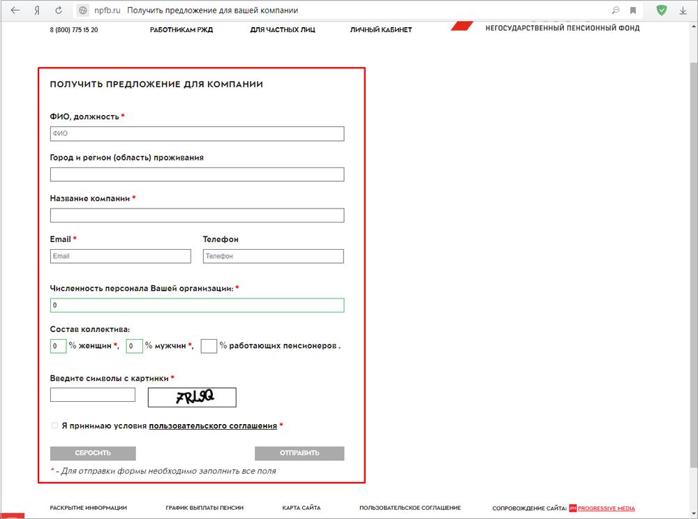 anketa-s-osnovnoj-informaciej-ob-organizacii.png