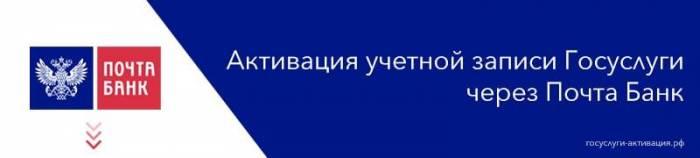 pochta-bank-aktivation-gosuslugi-min.jpg
