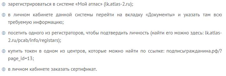 gosuslugi-uchetnaya-zapis.png