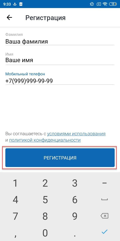 Screenshot_2020-04-07-09-33-58-568_ru.rostel.jpg