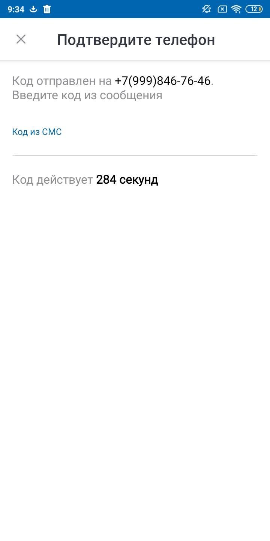 Screenshot_2020-04-07-09-34-58-004_ru.rostel.jpg