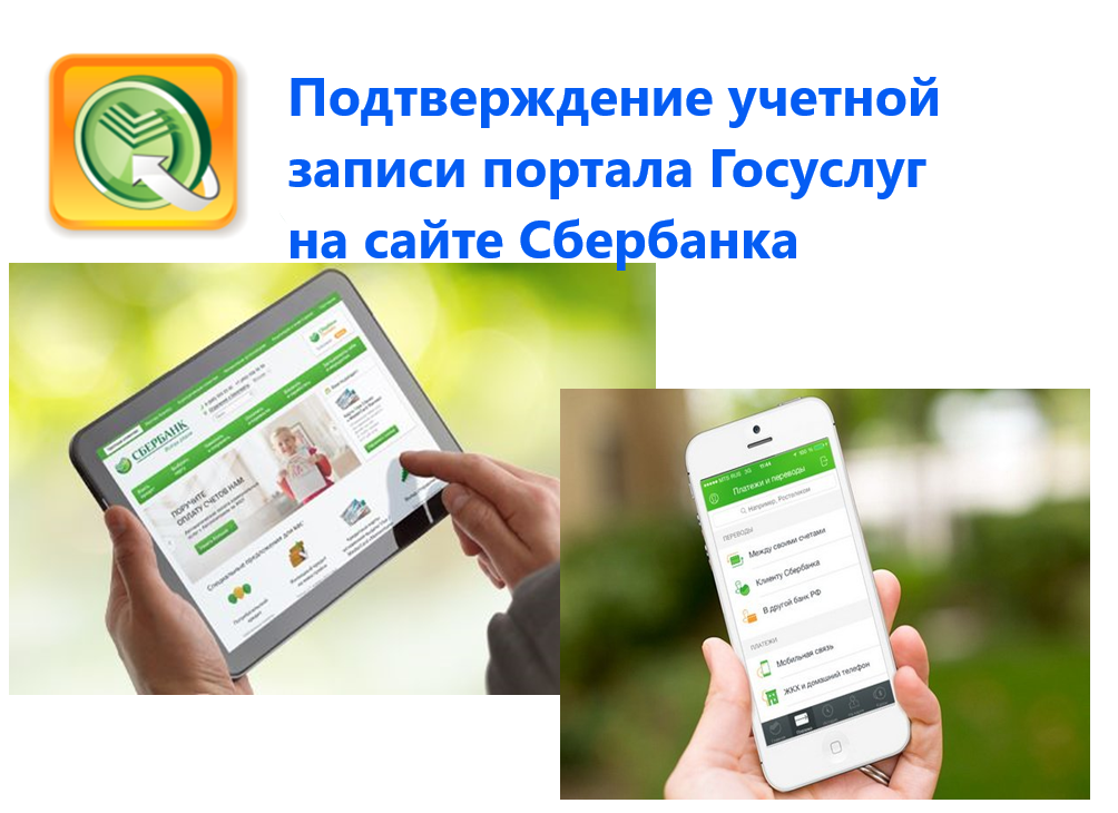 Sberbank-onlajn.png
