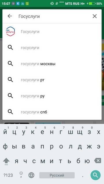 Perejdite-v-pole-Google-Play-i-vpishite-zapros-gosuslugi-.jpg