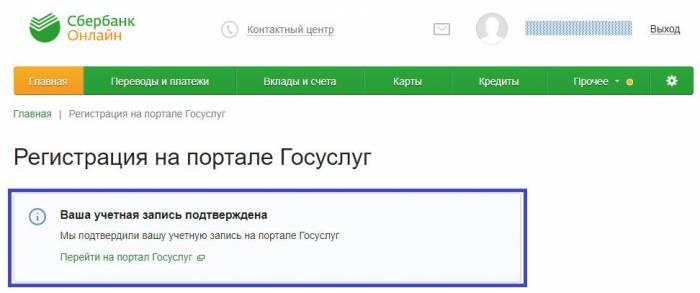 kak-podtverdit-uchetnuyu-zapis-gosuslugi-cherez-sberbank-onlayn-7.jpg