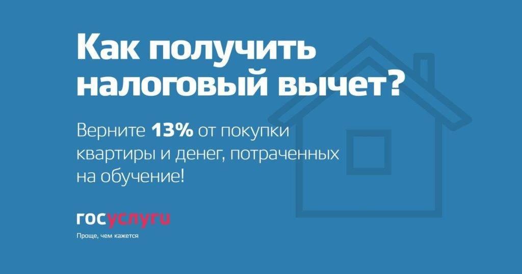 Nalogovoyj-vychet-cherez-Gosuslugi-1024x538.jpg
