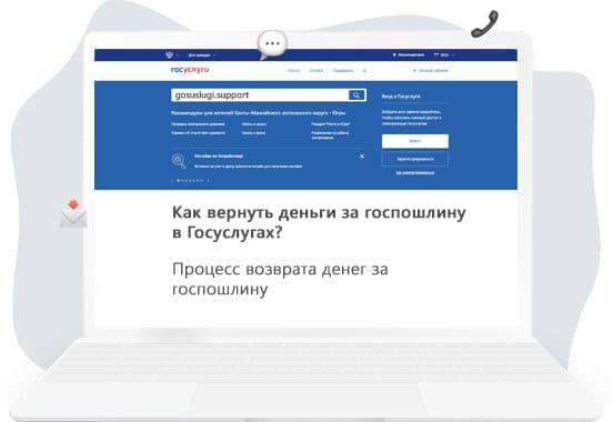 1589128288_kak-vernut-dengi-za-gosposhlinu-v-gosuslugah.jpg