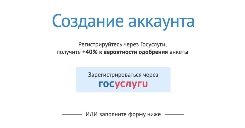 gosuslugi-registraciya-1024x537.png