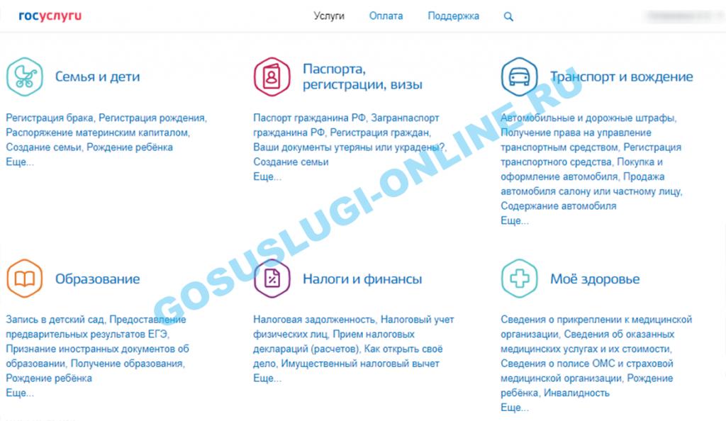 gosuslugi_windows_10_2-5-1024x594.png