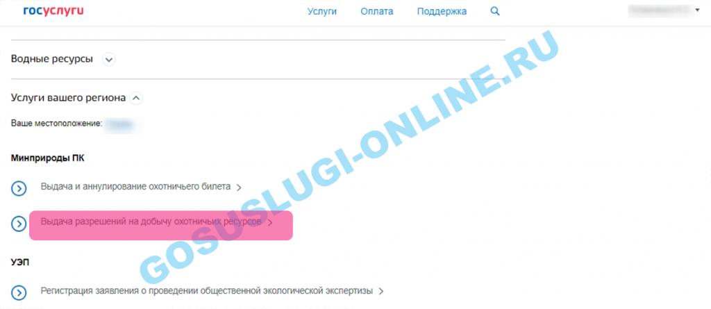ohotnichiya_putevka_3-1024x445.png