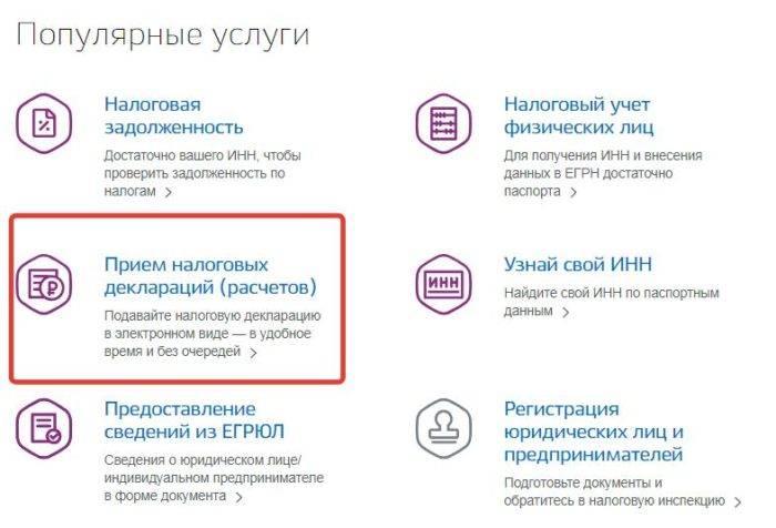 Nalogovyj-vychet-za-obuchenie-cherez-Gosuslugi-2-1-e1545203841703.jpg