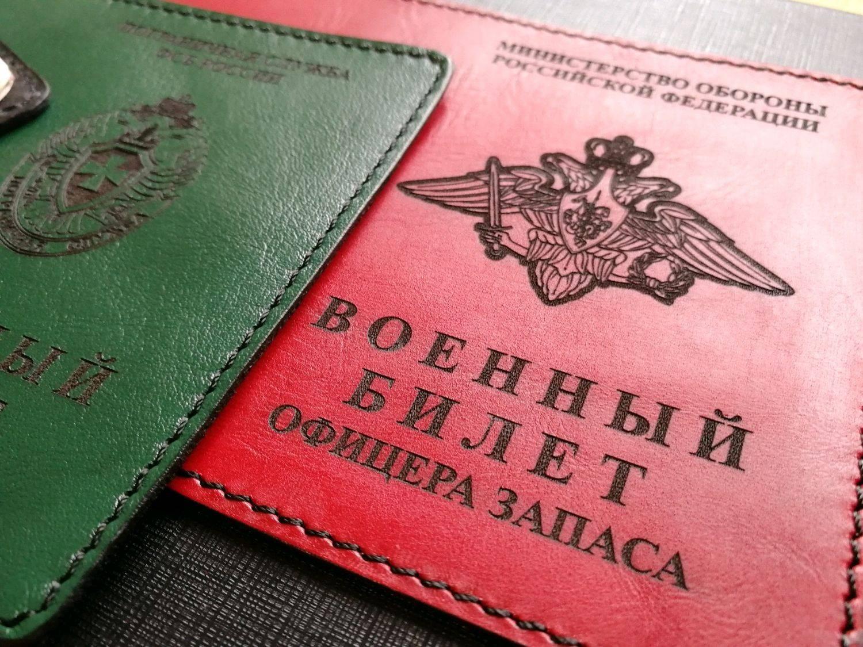 23b3fb0ff807608b149ae9dfe9nk-kantselyarskie-tovary-oblozhka-dlya-voennogo-bileta-ofitsera-.jpg
