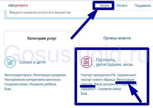 1.-Registratsiya-po-mestu-prebyvaniya.jpg