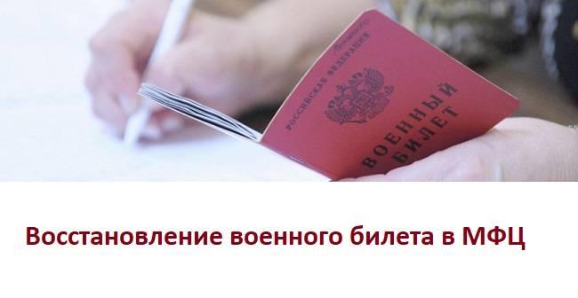 vosstanovlenie-bileta.jpg