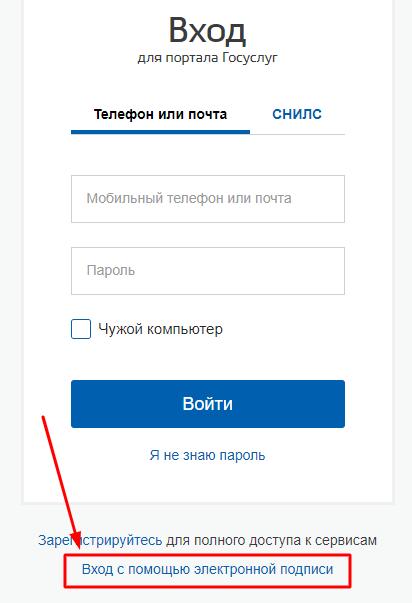 gosuslugi-vhod-s-elektronnoj-podpisyu.png