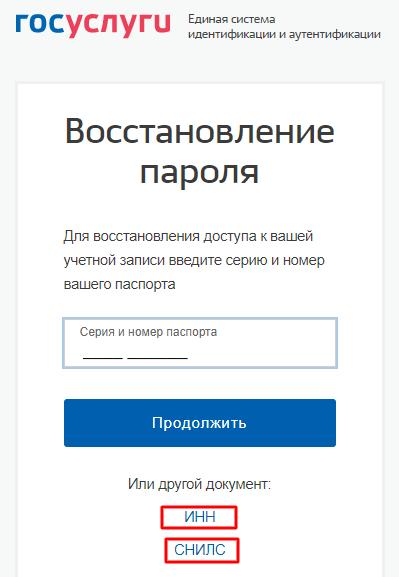 gosuslugi-vosstanovlenie-parolya_3.png