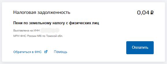 gosuslugi-oplata-zadolzhennosti.png