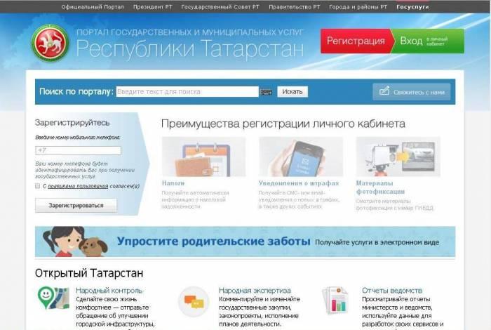Gosuslugi-RT-Lichnyj-kabinet-34.jpg
