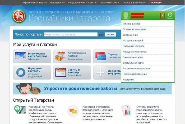 Gosuslugi-RT-Lichnyj-kabinet-33.jpg