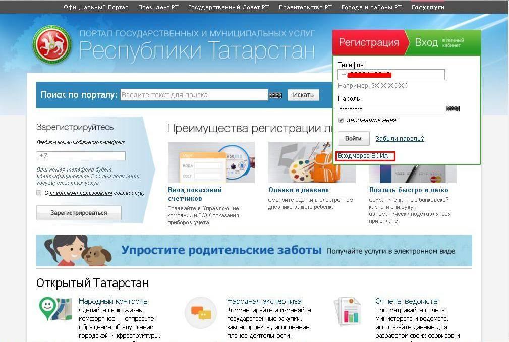 Gosuslugi-RT-Lichnyj-kabinet-29.jpg