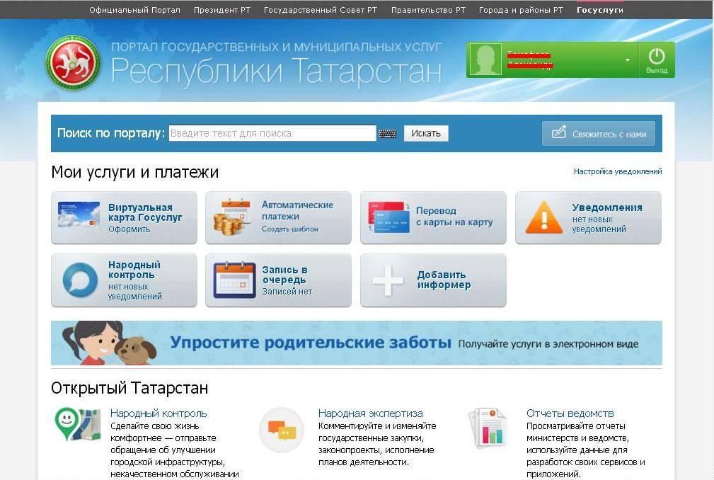 Gosuslugi-RT-Lichnyj-kabinet-28.jpg