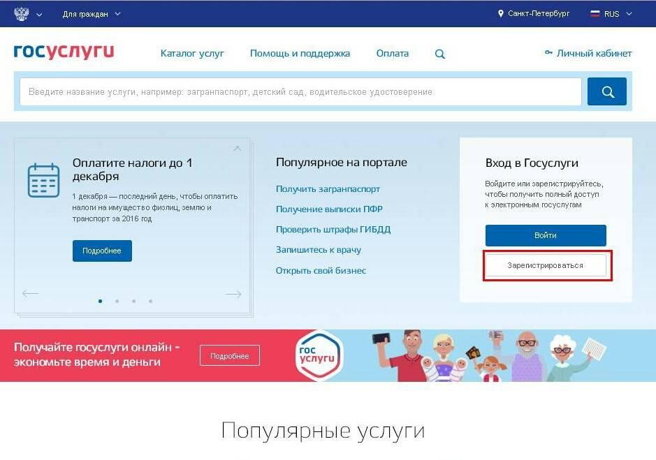Gosuslugi-RT-Lichnyj-kabinet-27-1.jpg