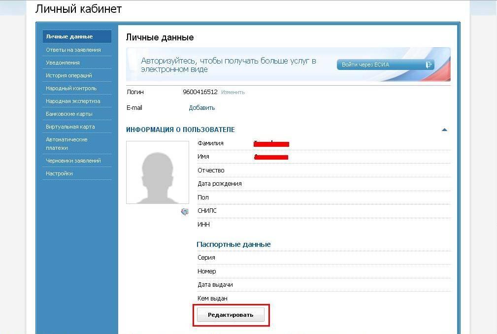 Gosuslugi-RT-Lichnyj-kabinet-23.jpg