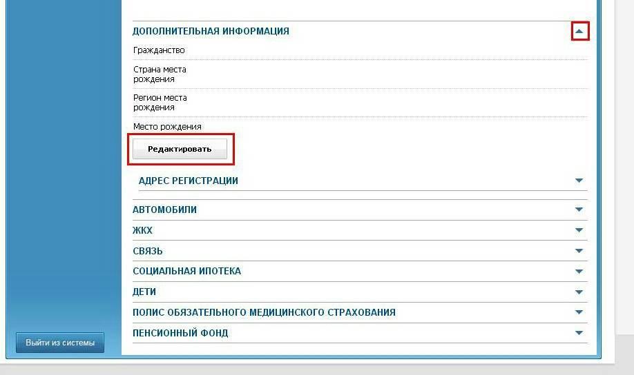 Gosuslugi-RT-Lichnyj-kabinet-20-1-1.jpg