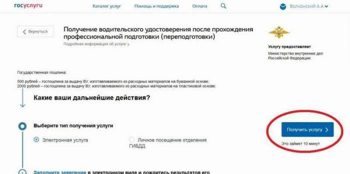 prava_cherez_gosuslugi_knopka-1.jpg