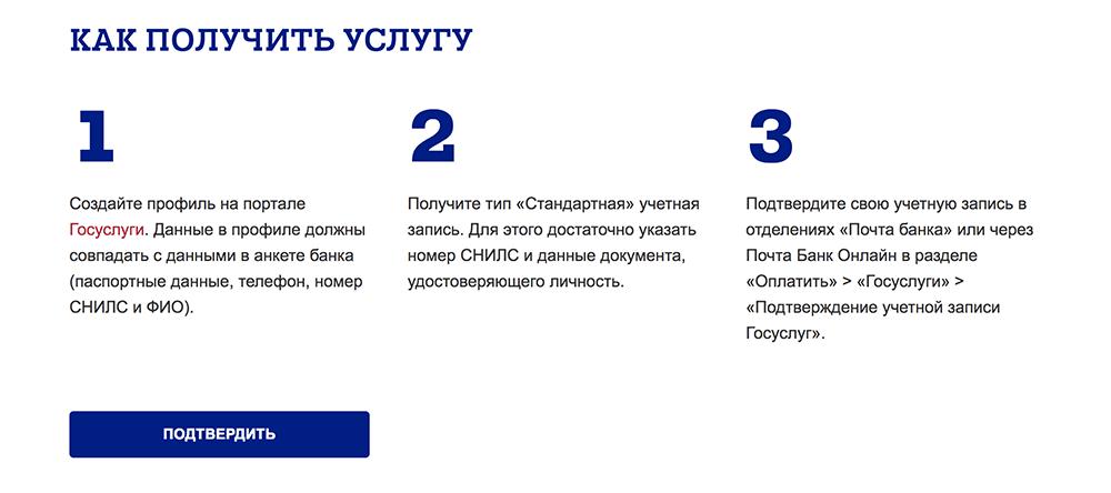 pochta-bank-gosuslugi.png