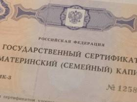 ostatok-materinskogo-kapitala-280-210.jpg