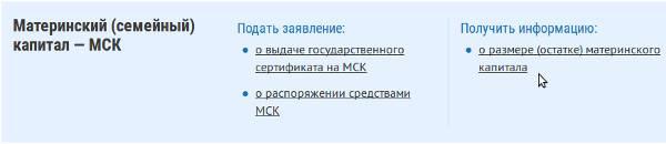 ostatok-materinskogo-kapitala-7.jpg