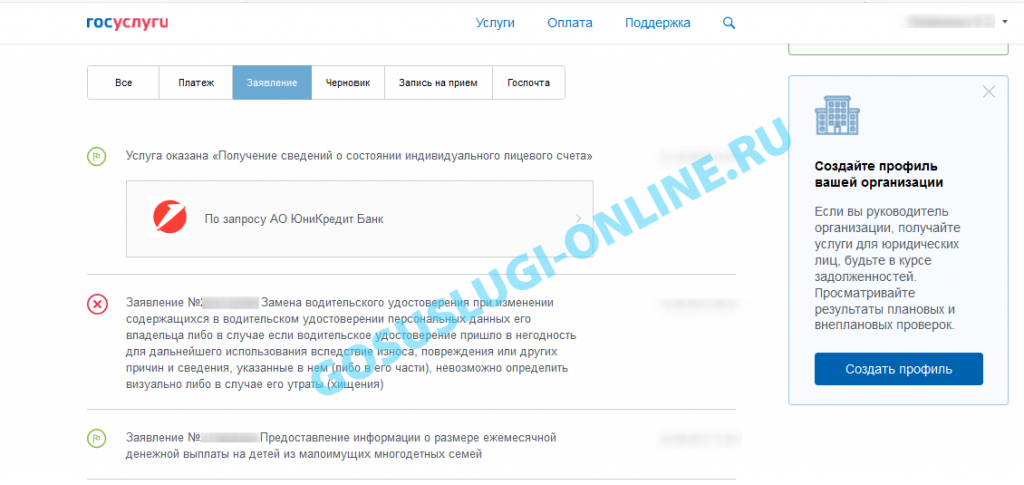 kak-udalit-chernovik-v-gosuslugah_2-1024x485.png