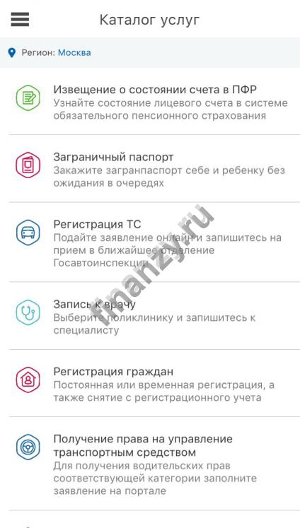 katalog-uslug-v-app.png
