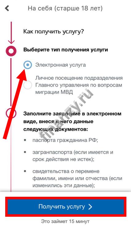 elektronnaya-usluga-v-app-2.png