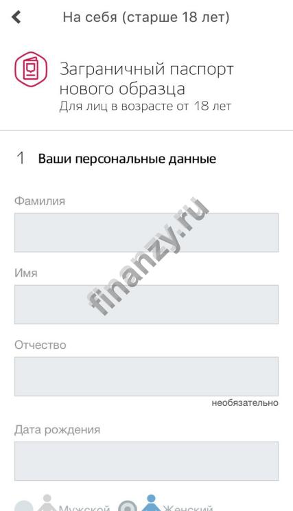 anketa-v-app.png