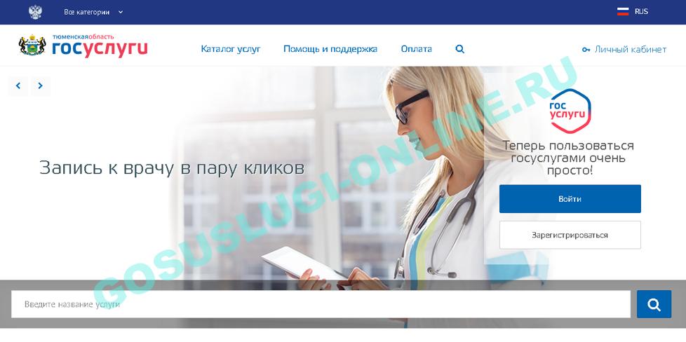 gosuslugi_v_moskve_16.png