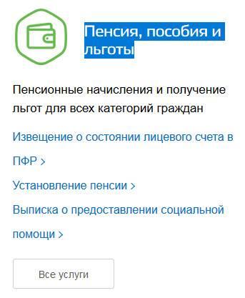 nakopitelnaya-chast-pensii-gosuslugi-1.jpg
