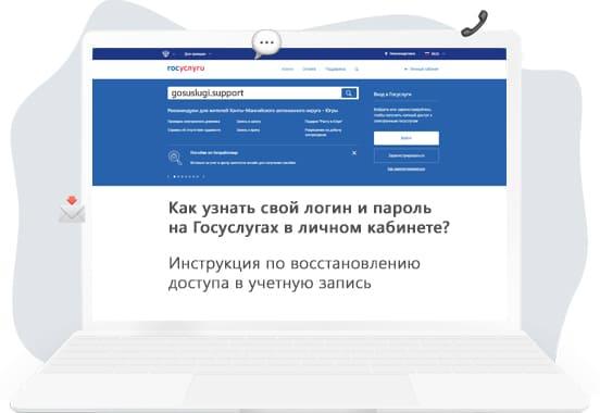 1589625598_kak-uznat-svoj-login-i-parol-na-gosuslugah-v-lichnom-kabinete.jpg
