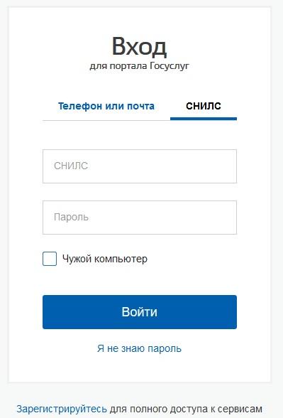 gosuslugiru-lichnyj-kabinet%20%282%29.jpeg