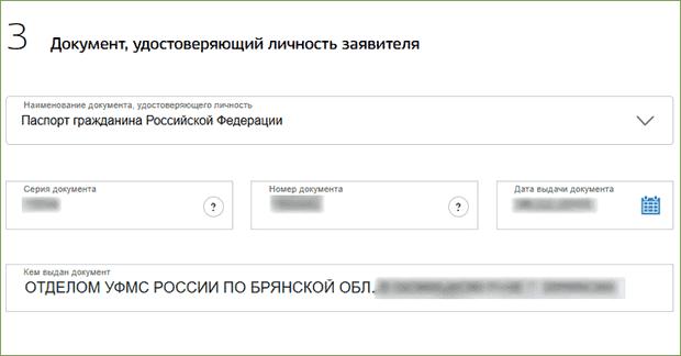 5000-na-rebenka-do-3-let-cherez-gosuslugi-3.png