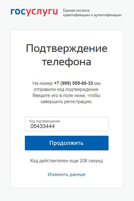 2-registration-telefon.png
