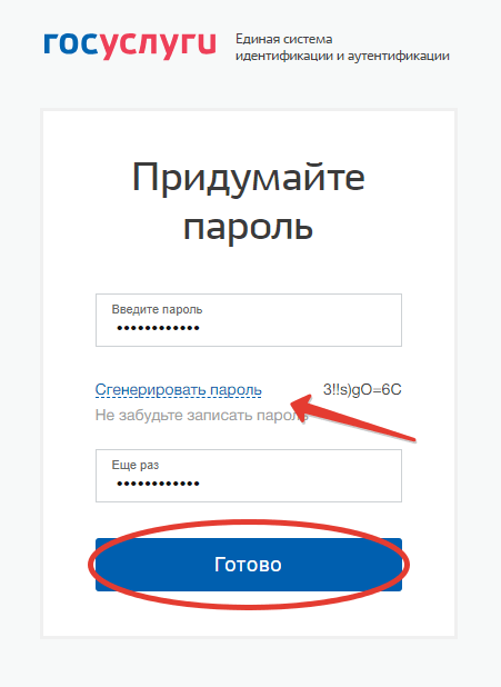 3-registration-parol.png