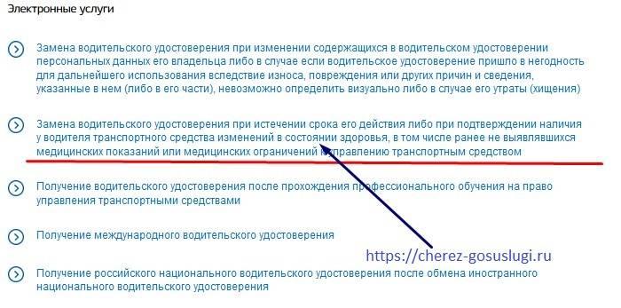 2 Указываем причину замены прав.jpg