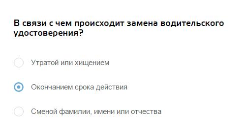 Ukazat-prichinu-e1534963365312.png