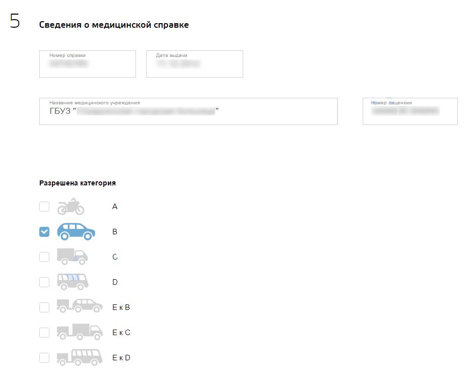 Informatsiya-iz-meditsinskoj-spravke.png