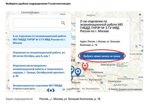 Vybrat-datu-i-vremya-poseshheniya-Gosavtoinspektsii-e1534964515642.png