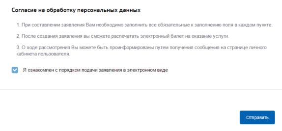 Podtverdite-oznakomlenie-s-poryadkom-podachi-zayavleniya-v-elektronnom-vide-e1534964494564.png
