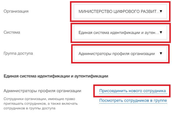 добавление администратора профиля организации в ЕСИА
